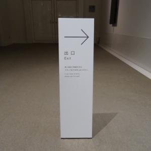 愛知県美術館サイン計画